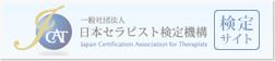 日本セラピスト検定機構・検定サイト