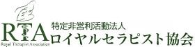 ロイヤルセラピスト協会
