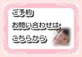 福岡・長崎・諫早・大村お教室お問い合わせ・ご予約