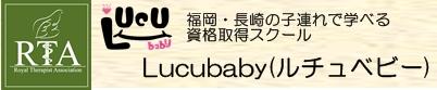 福岡ベビーフォト撮影&ベビーマッサージ・ファーストサイン教室ベビーマッサージ資格を福岡・佐賀・長崎で取得するならLucubabyルチュベビー